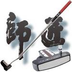 ゴルフ 衝撃のパター 『師匠』