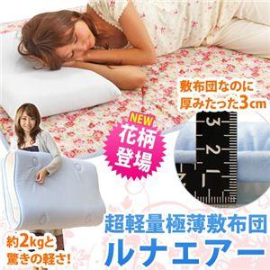 超軽量極薄敷布団ルナエアー シングル 花柄ブルー 日本製