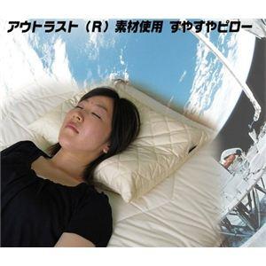 日本製 NASAのために開発されたアウトラスト(R)素材使用 すやすやピロー