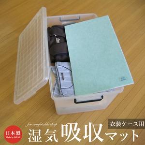 収納ケース用湿気取りマット(除湿マット)  4枚組