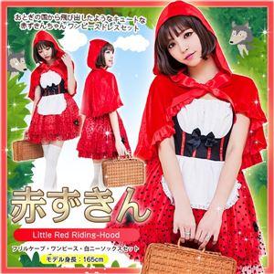 コスプレ 赤ずきん コスプレ 衣装 童話 コスチューム 仮装 レッドフードガール ケープ