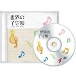 松井忠重氏編曲 『世界の子守唄10曲』