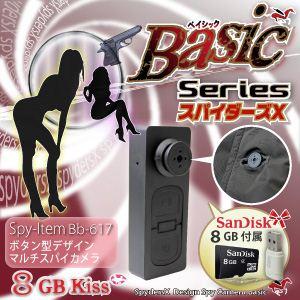 【小型カメラ】ボタン型スパイカメラ スパイダーズX(Basic Bb-617)★SanDisk8GB(Class4)microSDカード付★