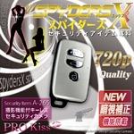 【スパイカメラ】2012年モデル キーレス型スパイカメラ スパイダーズX-A265(McroSDカード外付タイプ) 暗視補正機能付
