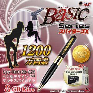 【スパイカメラ】ペン型スパイカメラ スパイダーズX(Basic Bb-626) ゴールド