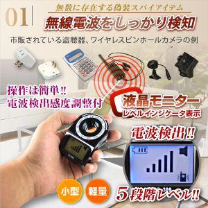 【小型カメラ検知】【盗聴器カメラ発見器】盗聴器・盗撮器・光学式有線カメラ発見器 マルチディテクターγガンマ(オンスタイル/R-212)