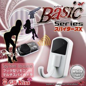 壁掛けフック型 スパイカメラ スパイダーズX Basic (Bb-636W)ホワイト