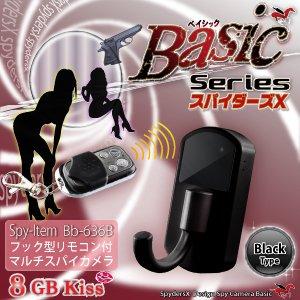 壁掛けフック型 スパイカメラ スパイダーズX Basic (Bb-636B)ブラック