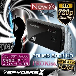 充電器型 ムービーカメラ スパイカメラ スパイダーズX (A-600αB)ブラック