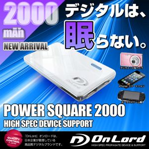 充電器 ポータブルバッテリー POWERSQUARE 2000(PB-110)