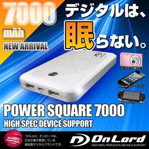 充電器 ポータブルバッテリー POWERSQUARE 7000(PB-130)