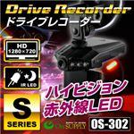 【防犯用】ドライブレコーダー 事故の記録、犯罪の抑制に ハイビジョン画質で走行履歴をしっかり記録 赤外線LEDランプ搭載で夜間でもバッチリ撮影 防犯対策にドラレコ 小型カメラ HD シングルドライブカメラ (OS-302)