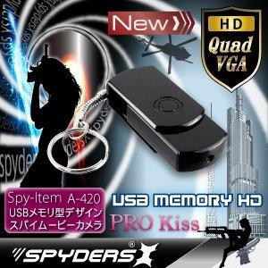 USBメモリ型 スパイカメラ スパイダーズX (A-420B)ブラック