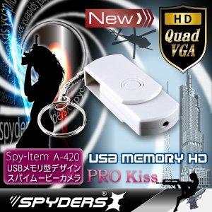 USBメモリ型 スパイカメラ スパイダーズX (A-420W)ホワイト