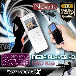 ポータブルメディアプレイヤー型 スパイカメラ スパイダーズX (M-914)ホワイト