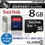 【小型カメラ向け】【製品相性保証】SanDisk MicroSDHCカード8GB,Class4対応,SD/USB変換アダプタ付(簡易パッケージ) 【スパイダーズX認定】
