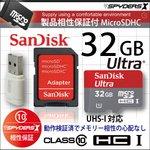 【小型カメラ向け】【製品相性保証】SanDiskウルトラmicroSDHCカード32GB,UHS-Iカード/Class10対応, SD/USB変換アダプタ付【スパイダーズX認定】