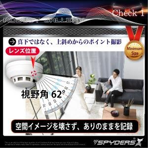 【防犯用】【超小型カメラ】【小型ビデオカメラ】火災報知器型カメラ スパイカメラ スパイダーズX (M-910) H.264 1200万画素 16GB内蔵