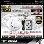 【防犯用】【超小型カメラ】 【小型ビデオカメラ】火災報知器型カメラ スパイカメラ スパイダーズX (M-910) H.264 1200万画素 16GB内蔵