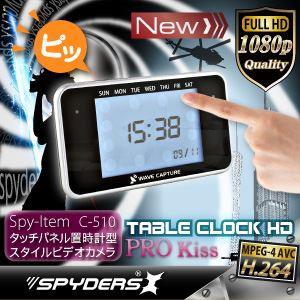 【置時計型 スパイカメラ】 タッチパネル スパイダーズX (C-510)ブラック