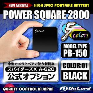 【同型小型カメラあり】【スパイダーズX公式オプション】 ポータブルバッテリーPOWERSQUARE2800(PB-150K)ブラック 大容量2800mAh 同型小型カメラとペアで使えるモバイル充電器