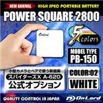 【同型小型カメラあり】【スパイダーズX公式オプション】 ポータブルバッテリーPOWERSQUARE2800(PB-150W)ホワイト 大容量2800mAh 同型小型カメラとペアで使えるモバイル充電器