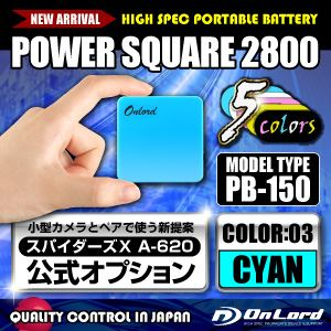 充電器 ポータブルバッテリー POWERSQUARE2800(PB-150C)シアン