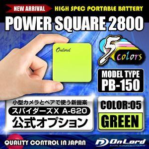 【同型小型カメラあり】【スパイダーズX公式オプション】 ポータブルバッテリーPOWERSQUARE2800(PB-150G)グリーン 大容量2800mAh 同型小型カメラとペアで使えるモバイル充電器