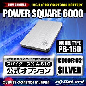 充電器 ポータブルバッテリー POWERSQUARE6000(PB-160S)シルバー
