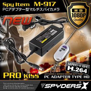 PCアダプター型 スパイカメラ スパイダーズX (M-917)