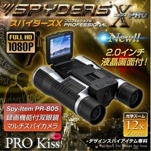 【防犯用】【超小型カメラ】【小型ビデオカメラ】双眼鏡 デジタル双眼鏡型 スパイカメラ スパイダーズX PRO (PR-805)フルハイビジョン 液晶モニター 光学12倍ズーム
