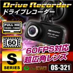 【防犯用】ドライブレコーダー 事故の記録、犯罪の抑制に コンパクトながら脅威の超広角レンズを搭載 死角を許さない148度の超広角撮影 防犯対策にドライブレコーダー 小型カメラ フルハイビジョン 60FPS シングルレンズ (OS-321)