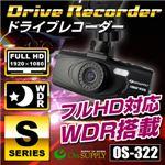 【防犯用】ドライブレコーダー 事故の記録、犯罪の抑制に ワイドダイナミックレンジ搭載で暗所に強い WDRが暗闇のトラブルを見逃さない 防犯対策にドライブレコーダー 小型カメラ フルハイビジョン シングルレンズ (OS-322)