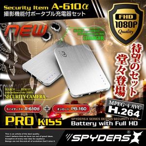 ポータブルバッテリー 充電器型 スパイカメラ スパイダーズX (A-610SS)シルバー 小型カメラ&充電器セット