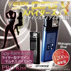 ライター型スパイカメラ(スパイダーズX-A500)1200万画素