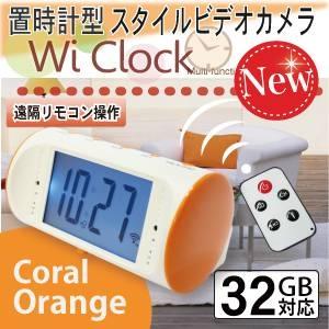 【スパイカメラ】置時計型スタイルカメラ,Wi Clock(オンスタイル)カラー:オレンジ