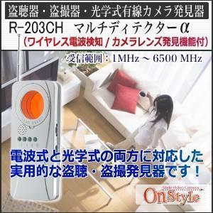 【小型カメラ検知】盗聴器・盗撮器・光学式カメラ発見器、R-203CHマルチディテクターα