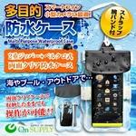 【防犯用】スマートフォン、小型カメラ向け 多目的防水ケース iPhone5 iPhone5S iPhone5C Galaxy Xperia 4インチ対応