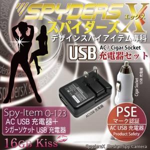 充電器セット スパイダーズX (O-123)AC/シガーソケット用【2個セット】