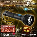 【防犯用】【小型カメラ】フラッシュライト型スパイカメラ、スパイダーズX PRO(PR-801)16GB内蔵、赤外線、LEDライト