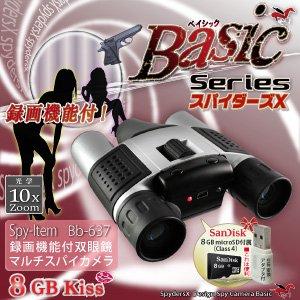 デジタル双眼鏡型 スパイカメラ スパイダーズX Basic(Bb-637)