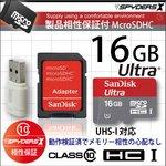【小型カメラ向け】【製品相性保証】SanDiskウルトラmicroSDHCカード16GB,UHS-Iカード/Class10対応, SD/USB変換アダプタ付【スパイダーズX認定】