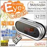 【防犯用】【Win8 対応】【小型カメラ】 フルハイビジョンHD/HDMI接続 置時計型 スタイルビデオカメラ アイクロック(Eye Clock) オンスタイル(R-217S)