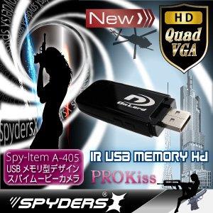 USBメモリ型 スパイカメラ スパイダーズX (A-405)