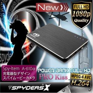 【充電器型ムービーカメラ】 スパイダーズX (A-610αB/ブラック)大容量バッテリー高画質連続8時間録画