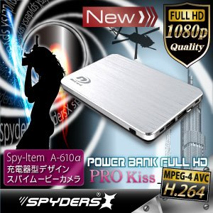 ポータブルバッテリー 充電器型 スパイカメラ スパイダーズX (A-610αS) シルバー