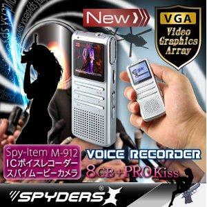 ボイスレコーダー ICレコーダー型 スパイカメラ スパイダーズX (M-912)