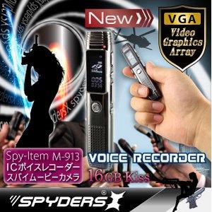 ボイスレコーダー ICレコーダー型 スパイカメラ スパイダーズX (M-913)