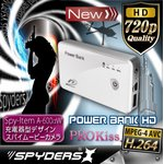 【防犯用】【超小型カメラ】 【小型ビデオカメラ】充電器型 ムービーカメラ スパイダーズX (A-600αW/ホワイト)H.264 動体検知 長時間録画