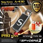 【防犯用】【超小型カメラ】 【小型ビデオカメラ】 小型カメラ USB キーホルダー型 スパイカメラ スパイダーズX (A-430) 720P 動体検知 シークレットボタン